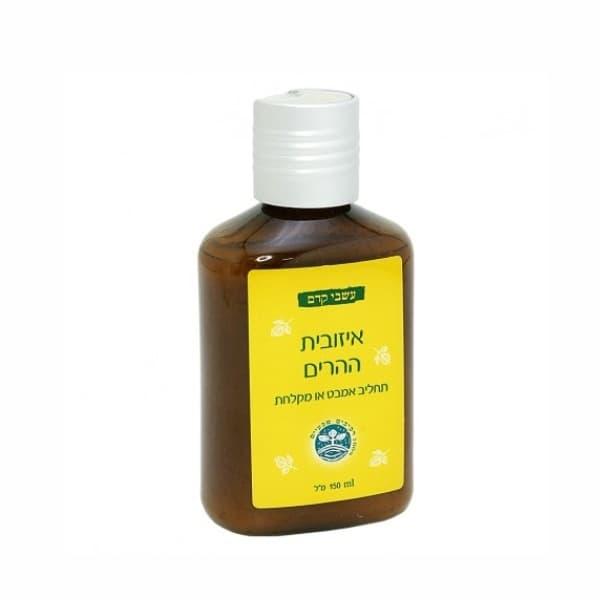 Mountain Hyssop  Invigorating Immune System Boosting Bath Emulsion